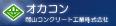 岡山コンクリート工業株式会社