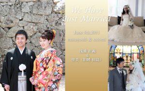 2011年6月5日挙式 浅浦 正義様・里美様(旧姓 田島様)
