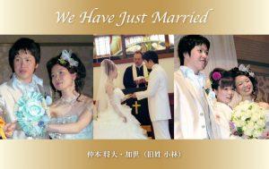 2011年5月28日挙式 仲本 将大様・加世様(旧姓 小林様)