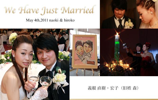 2011年5月4日挙式 義根 直樹様・宏子様(旧姓 森様)