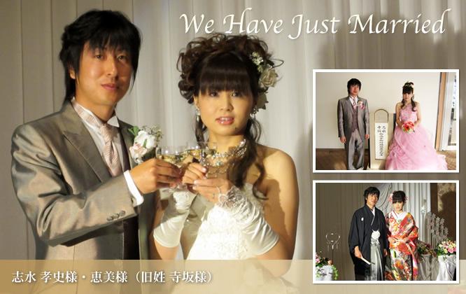 2011年11月27日挙式 志水 孝史様・恵美様(旧姓 寺坂様)