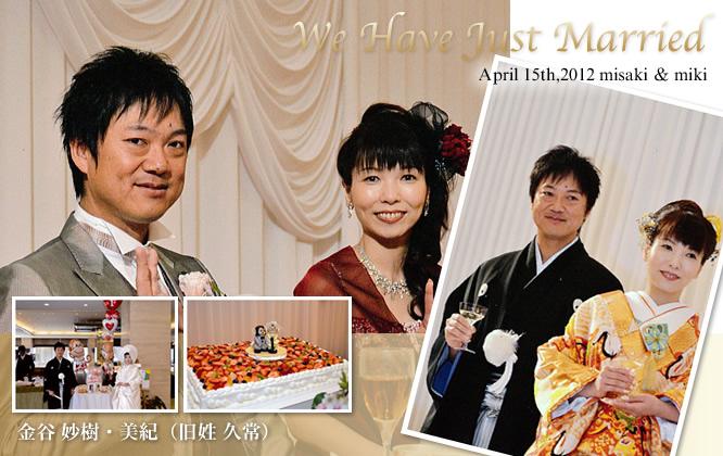 2012年4月15日挙式 金谷 妙樹様・美紀様(旧姓 久常様)