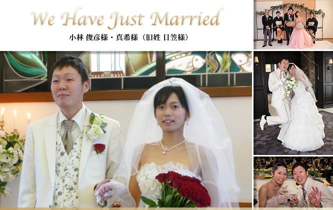 2013年1月13日挙式 小林 俊彦様・真希様(旧姓 日笠様)