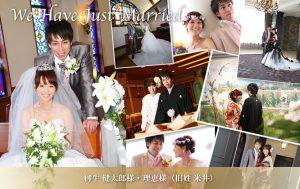 2013年2月23日挙式 柳生 健太郎様・理恵様(旧姓 米井様)