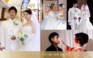 2013年8月3日挙式 筆保 知彦様・さゆり様(旧姓 伊藤)
