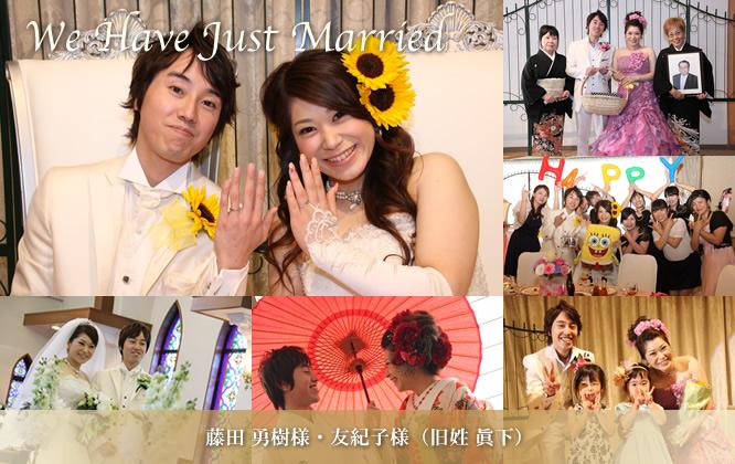 2014年7月20日挙式 藤田 勇樹様・友紀子様(旧姓 眞下)