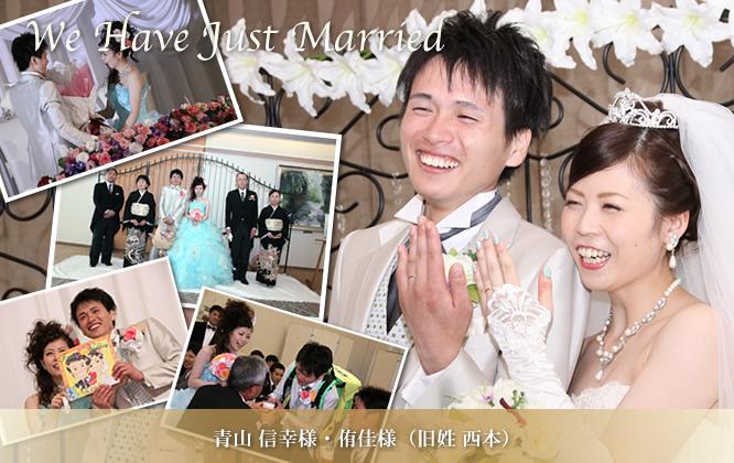 2014年7月26日挙式 青山 信幸様・侑佳様(旧姓 西本)