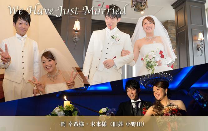 2014年9月21日挙式 岡 幸希様・未来様(旧姓 小野田)