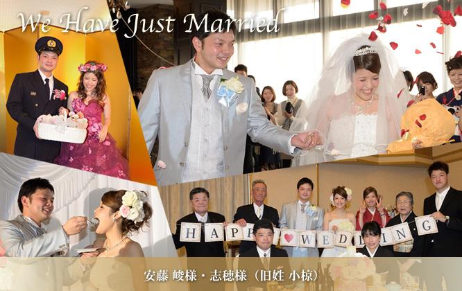 2014年11月29日挙式 安藤 峻様・志穂様(旧姓 小椋)