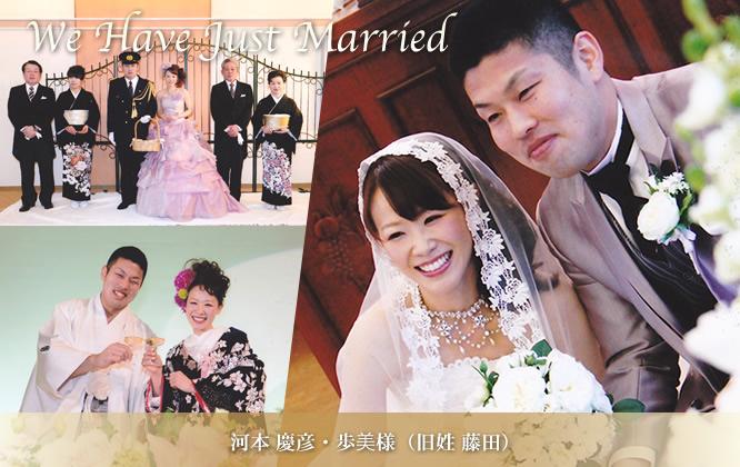 2015年3月7日挙式 河本 慶彦・歩美様(旧姓 藤田)