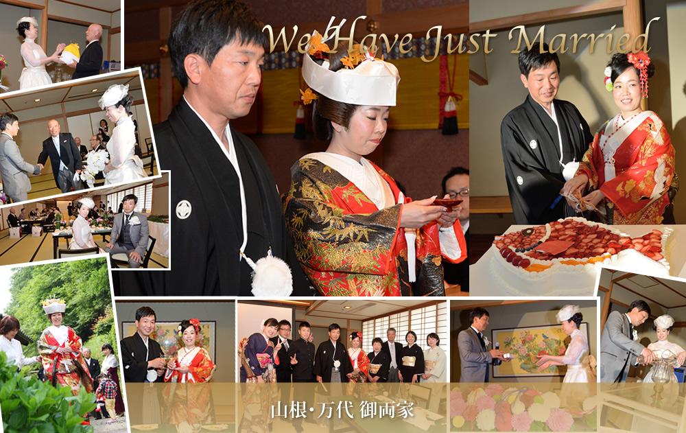 2017年5月21日挙式 山根 秀樹様・恵美様(旧姓 万代様)