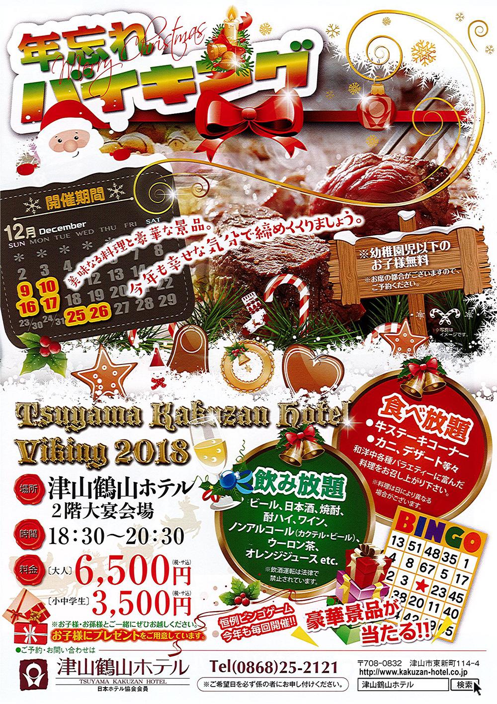 2018 津山鶴山ホテル【年忘れバイキング】