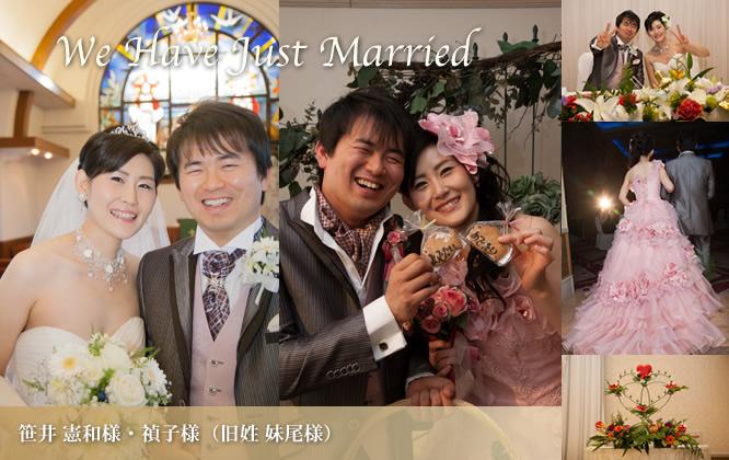 2012年12月9日挙式 笹井 憲和様・禎子様(旧姓 妹尾様)