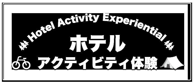 ホテルアクティビティ体験