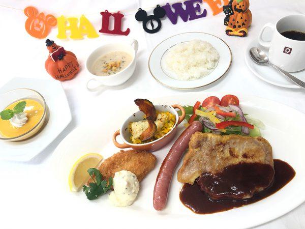 10月洋食ランチ(ハロウィンランチ)