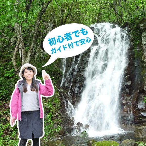 阿波自然体験 布滝トレッキングツアー