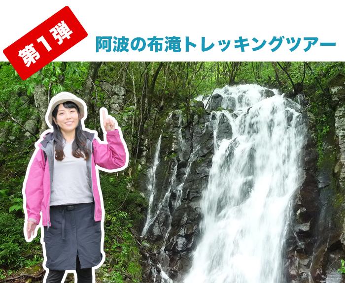 阿波の布滝トレッキングツアー