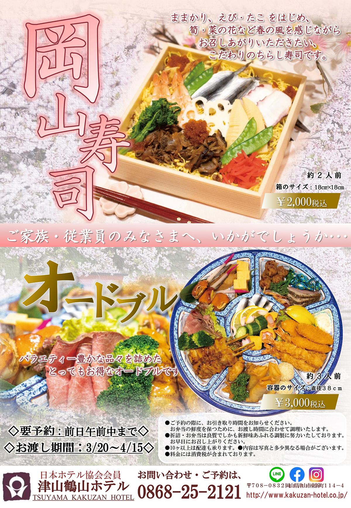 岡山寿司&オードブル