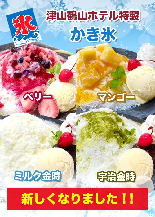 2021 鶴山ホテル かき氷
