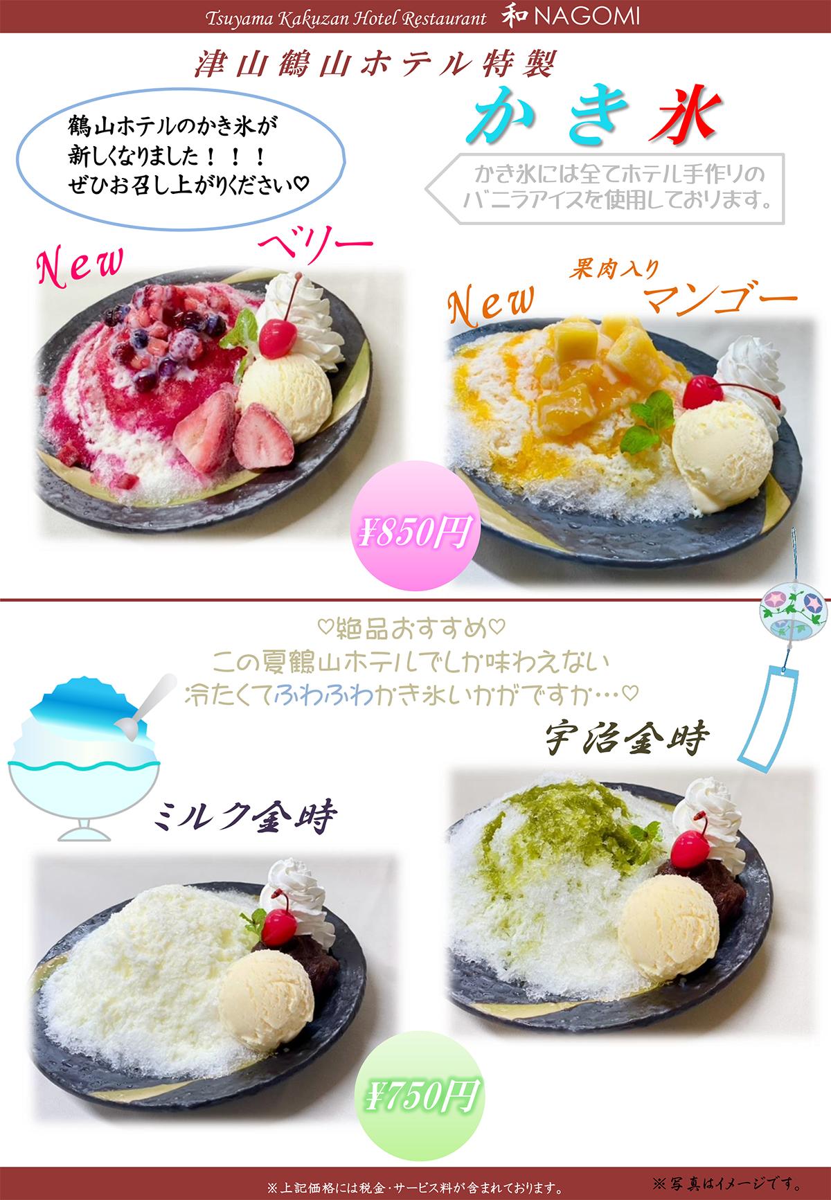 2021 津山鶴山ホテル かき氷