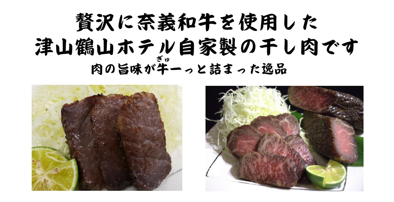 奈義和牛 干し肉
