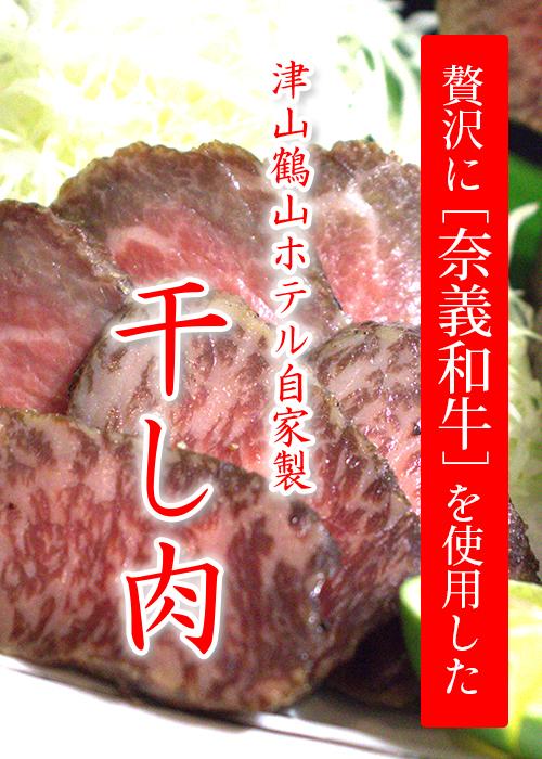 奈義和牛の干し肉